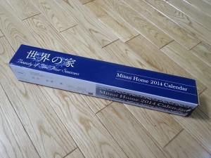 三井ホームのカレンダー2014年