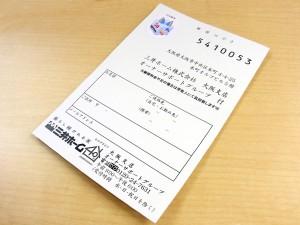 三井ホーム一年点検のはがき