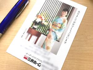 三井ホーム年賀状